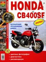 Руководство по ремонту и эксплуатации Honda CB 400 SF. Модели с 1992 года выпуска, оборудованные бензиновыми двигателями