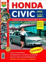 Руководство по ремонту и эксплуатации Honda Civic. Модели с 2006 года выпуска (+рестайлинг 2009), оборудованные бензиновыми двигателями