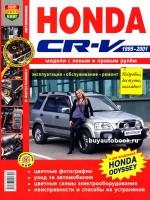 Руководство по ремонту и эксплуатации Honda CR-V / Honda Odyssey. Модели с 1995 по 2001 год выпуска, оборудованные бензиновыми двигателями