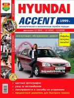 Руководство по ремонту и эксплуатации Hyundai Accent. Модели с 1999 года выпуска, оборудованные бензиновыми двигателями