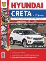 Руководство по ремонту и эксплуатации Hyundai Creta. Модели с 2016 года, оборудованные бензиновыми двигателями