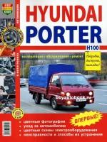 Руководство по ремонту и эксплуатации Hyundai Porter / Hyundai H-100. Модели с 2005 года выпуска, оборудованные дизельными двигателями