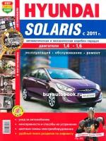 Руководство по ремонту, инструкция по эксплуатации Hyundai Solaris. Модели с 2011 года выпуска, оборудованные бензиновыми двигателями