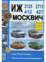 Руководство по ремонту и эксплуатации Москвич (АЗЛК) 412 / ИЖ 2125. Модели, оборудованные бензиновыми двигателями