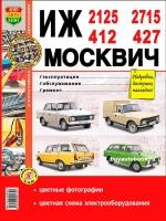Цветное руководство по ремонту и эксплуатации Москвич (АЗЛК) 412 / ИЖ 2125. Модели, оборудованные бензиновыми двигателями