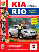 Руководство по ремонту и эксплуатации Kia Rio. Модели с 2005 года выпуска (+рестайлинг с 2009), оборудованные бензиновыми двигателями