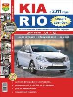Руководство по ремонту и эксплуатации Kia Rio 3 в цветных фотографиях. Модели с 2011 года, оборудованные бензиновыми двигателями