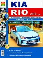 Руководство по ремонту и эксплуатации Kia Rio. Модели с 2017 года выпуска, оборудованные бензиновыми двигателями