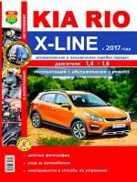 Руководство по ремонту и эксплуатации Kia Rio X-Line в цветных фотографиях. Модели с 2017 года, оборудованные бензиновыми двигателями