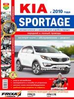 Руководство по ремонту и эксплуатации Kia Sportage. Модели с 2010 года выпуска, оборудованные бензиновыми двигателями