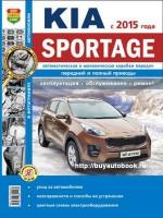 Руководство по ремонту и эксплуатации Kia Sportage. Модели с 2015 года, оборудованные бензиновыми двигателями
