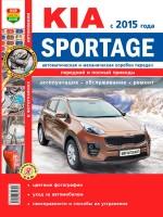 Руководство по ремонту и эксплуатации Kia Sportage в цветных фотографиях. Модели с 2015 года, оборудованные бензиновыми двигателями