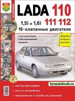 Руководство по ремонту и эксплуатации Лада (Ваз) 2110 / Лада (Ваз) 2112. Модели с 1996 года выпуска, оборудованные бензиновыми 16-ти клапанными двигателями