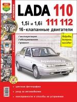 Цветное руководство по ремонту и эксплуатации Лада (Ваз) 2110 / Лада (Ваз) 2111. Модели с 1996 года выпуска, оборудованные бензиновыми 8-ми клапанными двигателями