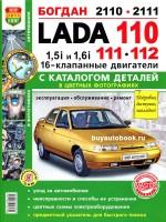 Руководство по ремонту и эксплуатации Лада (Ваз) 2110 / Лада (Ваз) 2111. Модели с 1996 года выпуска, оборудованные бензиновыми 16-ти клапанными двигателями