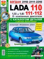 Руководство по ремонту и эксплуатации Лада (Ваз) 2110 / Лада (Ваз) 2111. Модели с 1996 года выпуска, оборудованные бензиновыми 8-ми клапанными двигателями