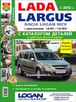 Руководство по ремонту и эксплуатации, каталог деталей Lada Largus (Лада Ларгус) в цветных фотографиях. Модели с 2012 года, оборудованные бензиновыми двигателями.