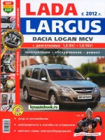 Руководство по ремонту в цветных фотографиях, инструкция по эксплуатации Ваз Largus. Модели оборудованные бензиновыми двигателями.