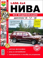 Руководство по ремонту и эксплуатации ВАЗ 21213. Модели оборудованные бензиновыми двигателями