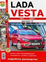 Руководство по ремонту и эксплуатации Lada Vesta с 2015 года выпуска. Модели оборудованные бензиновыми двигателями