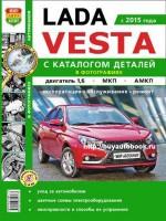 Руководство по ремонту, эксплуатации и каталог деталей Lada Vesta с 2015 года выпуска. Модели оборудованные бензиновыми двигателями