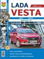 Руководство по ремонту и эксплуатации в фотографиях Lada Vesta с 2015 года выпуска. Модели оборудованные бензиновыми двигателями