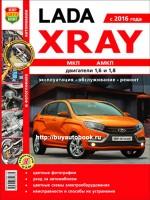 Руководство по ремонту и эксплуатации Lada Xray с 2016 года выпуска. Модели оборудованные бензиновыми двигателями