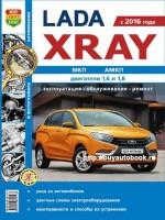 Руководство по ремонту и эксплуатации Lada Xray с 2016 года выпуска в фото. Модели оборудованные бензиновыми двигателями
