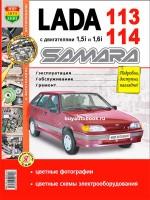 Руководство по ремонту, инструкция по эксплуатации Лада (Ваз) 2113 / Лада (Ваз) 2114. Модели с 2001 года выпуска, оборудованные бензиновыми двигателями