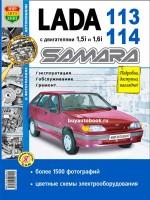 Руководство по ремонту и эксплуатации Лада (Ваз) 2113 / Лада (Ваз) 2114. Модели с 2001 года выпуска, оборудованные бензиновыми двигателями