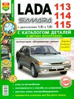 Руководство по ремонту Лада (Ваз) 2113 / Лада (Ваз) 2114. Инструкция по эксплуатации. Модели с 2001 года выпуска, оборудованные бензиновыми двигателями
