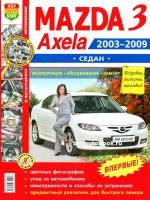 Руководство по ремонту и эксплуатации Mazda 3 / Mazda Axela Sedan. Модели с 2003 по 2009 год выпуска, оборудованные бензиновыми двигателями