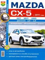 Руководство по ремонту и эксплуатации Mazda CX-5. Модели с 2011 года, оборудованные бензиновыми двигателями