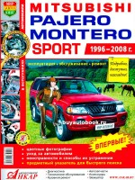 Руководство по ремонту и эксплуатации Mitsubishi Pajero / Mitsubis Montero Sport. Модели с 1996 по 2008 год выпуска, оборудованные бензиновыми двигателями