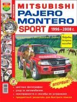 Руководство по ремонту и эксплуатации Mitsubishi Pajero / Mitsubishi Montero Sport. Модели с 1996 по 2008 год выпуска, оборудованные бензиновыми двигателями