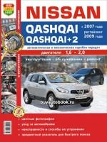 Руководство по ремонту в цветных фотографиях, инструкция по эксплуатации Nissan Qashqai / Qashqai+2. Модели с 2007 года выпуска (+рестайлинг 2009г.), оборудованные бензиновыми двигателями