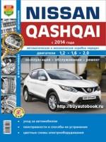 Руководство по ремонту и эксплуатации Nissan Qashqai с 2014 года выпуска. Модели оборудованные бензиновыми двигателями