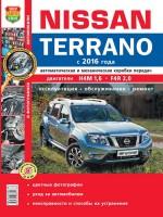 Руководство по ремонту и эксплуатации Nissan Terrano с 2016 года выпуска в цветных фотографиях. Модели оборудованные бензиновыми двигателями