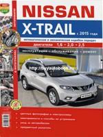 Руководство по ремонту и эксплуатации Nissan X-Trail III в цветных фотографиях. Модели с 2015 года выпуска, оборудованные бензиновыми двигателями