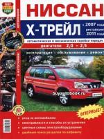 Руководство по ремонту и эксплуатации Nissan X-Trail в цветных фотографиях. Модели с 2007 года выпуска(+рестайлинг2011), оборудованные бензиновыми двигателями