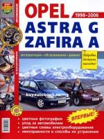 Руководство по ремонту и эксплуатации Opel Astra / Opel Zafira. Модели с 1998 по 2006 год выпуска, оборудованные бензиновыми двигателями