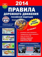 Правила дорожного движения России 2014