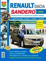 Руководство по ремонту и эксплуатации Renault Sandero / Dacia Sandero. Модели с 2008 года выпуска, оборудованные бензиновыми двигателями