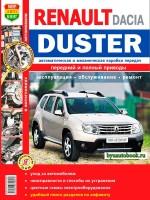 Руководство по ремонту и эксплуатации Renault Duster / Dacia Duster. Модели с 2011 года выпуска, оборудованные бензиновыми и дизельными двигателями.