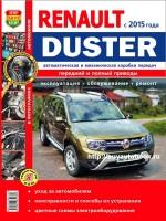 Руководство по ремонту и эксплуатации Renault Duster с 2015 года выпуска. Модели оборудованные бензиновыми и дизельными двигателями