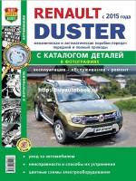 Руководство по ремонту и каталог деталей Renault Duster с 2015 года выпуска. Модели оборудованные бензиновыми двигателями
