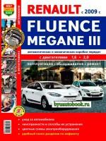 Руководство по ремонту и эксплуатации Renault Megane 3 / Renault Fluence. Модели с 2009 год выпуска, оборудованные бензиновыми двигателями.