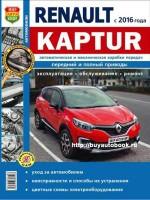 Руководство по ремонту и эксплуатации Renault Kaptur с 2016 года выпуска в фотографиях. Модели оборудованные бензиновыми двигателями