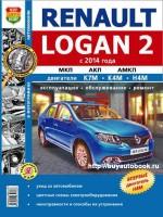 Руководство по ремонту и эксплуатации Renault Logan 2 с 2014 года выпуска. Модели оборудованные бензиновыми двигателями