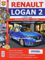 Руководство по ремонту и эксплуатации Renault Logan 2 с 2014 года выпуска в цветных фотографиях. Модели оборудованные бензиновыми двигателями